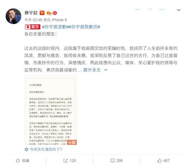 营销炒作_孙宇晨为过度营销、热衷炒作的行为发致歉信