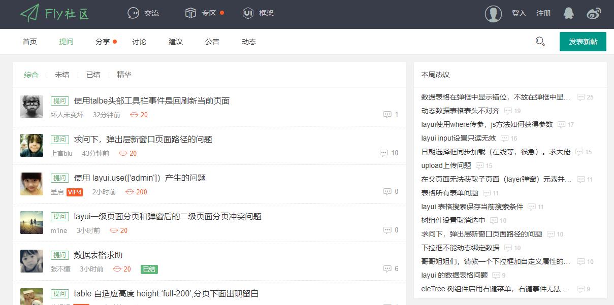 layui官方社区模板下载,layui框架开发,PC和wap自适应前端模板下载