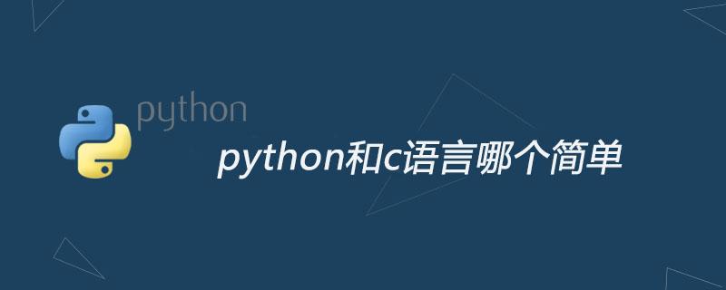 零基础学习编程,python和c语言那个更易入门。