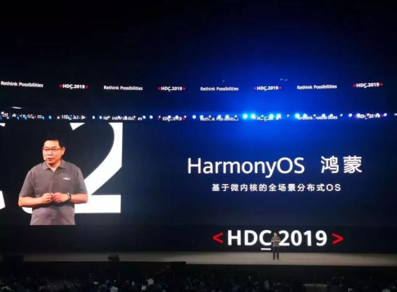 华为开源新操作系统HarmonyOS鸿蒙即将问世