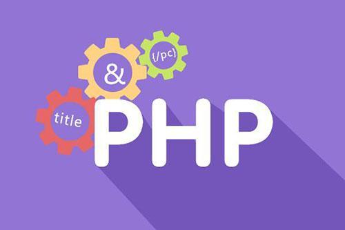 php面试经验和流程分享,公司一般都关注那些问题