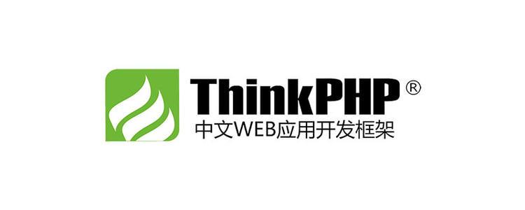 ThinkPHP6下载 ThinkPHP6.0RC2版本下载